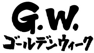 【連絡】GWの開校時間につきまして