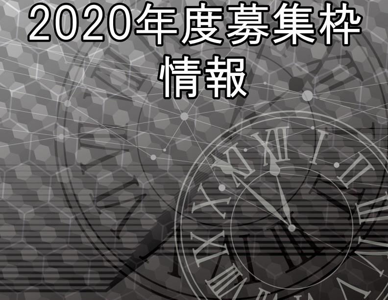 【2020年度定員情報】中1生の募集を一時停止いたします。
