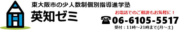 オンライン授業も可能な東大阪市の個別指導塾英知ゼミ【高井田、新喜多、長栄、藤戸、西堤、森河内】