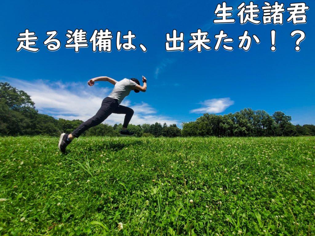 """【春期講習】""""通い放題プラン""""で勉強量の確保を!"""